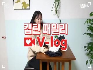 [캡틴] 패밀리 V-log | 오디션 전날 밤 #노현지