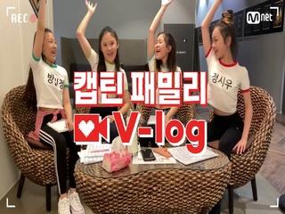 [캡틴] 패밀리 V-log | 오디션 전날 밤 #러블리핑크