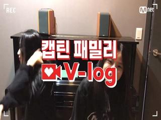 [캡틴] 패밀리 V-log | 오디션 전날 밤 #린자매