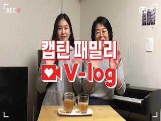 [캡틴] 패밀리 V-log | 오디션 전날 밤 #박경현