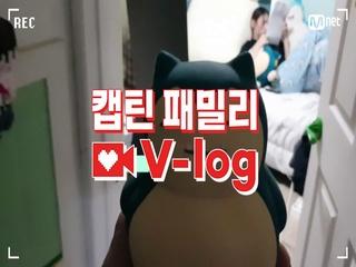 [캡틴] 패밀리 V-log | 오디션 전날 밤 #박소윤