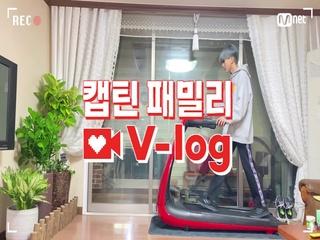 [캡틴] 패밀리 V-log | 오디션 전날 밤 #박정민