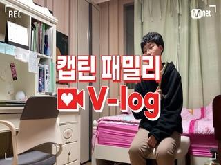 [캡틴] 패밀리 V-log | 오디션 전날 밤 #박해원