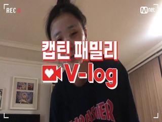 [캡틴] 패밀리 V-log | 오디션 전날 밤 #박혜림