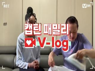 [캡틴] 패밀리 V-log | 오디션 전날 밤 #배유진