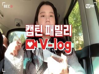 [캡틴] 패밀리 V-log | 오디션 전날 밤 #성혜린
