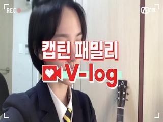 [캡틴] 패밀리 V-log | 오디션 전날 밤 #송수우