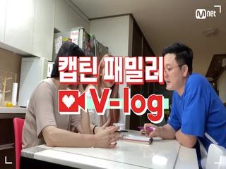 [캡틴] 패밀리 V-log | 오디션 전날 밤 #오서현