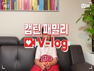 [캡틴] 패밀리 V-log | 오디션 전날 밤 #오준희