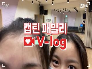 [캡틴] 패밀리 V-log | 오디션 전날 밤 #올유