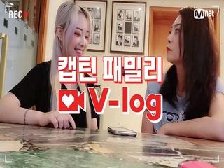 [캡틴] 패밀리 V-log | 오디션 전날 밤 #유민