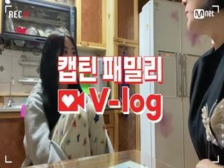 [캡틴] 패밀리 V-log | 오디션 전날 밤 #유민하