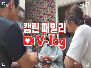 [캡틴] 패밀리 V-log | 오디션 전날 밤 #유수아