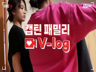 [캡틴] 패밀리 V-log | 오디션 전날 밤 #유아연