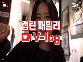 [캡틴] 패밀리 V-log | 오디션 전날 밤 #유지니