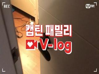 [캡틴] 패밀리 V-log | 오디션 전날 밤 #윤민서
