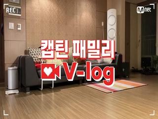 [캡틴] 패밀리 V-log | 오디션 전날 밤 #윤지우