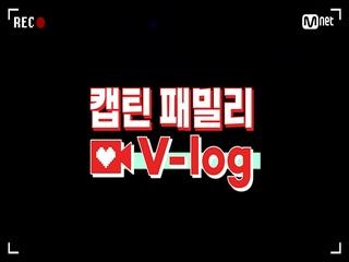 [캡틴] 패밀리 V-log | 오디션 전날 밤 #이다현