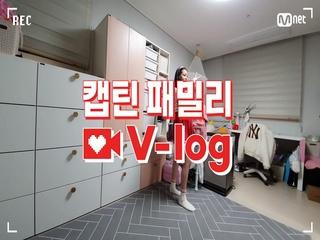 [캡틴] 패밀리 V-log | 오디션 전날 밤 #이재은