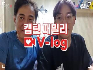[캡틴] 패밀리 V-log | 오디션 전날 밤 #이준혁