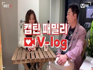 [캡틴] 패밀리 V-log | 오디션 전날 밤 #이혜승