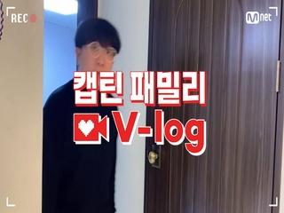 [캡틴] 패밀리 V-log | 오디션 전날 밤 #전정인