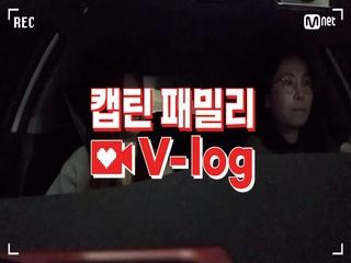 [캡틴] 패밀리 V-log | 오디션 전날 밤 #정다인