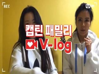 [캡틴] 패밀리 V-log | 오디션 전날 밤 #정선아