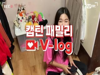 [캡틴] 패밀리 V-log | 오디션 전날 밤 #정혜빈