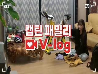 [캡틴] 패밀리 V-log | 오디션 전날 밤 #조민수