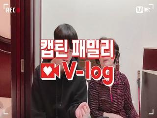 [캡틴] 패밀리 V-log | 오디션 전날 밤 #조성호