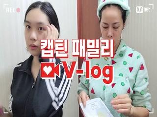 [캡틴] 패밀리 V-log | 오디션 전날 밤 #조세빈