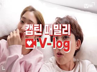 [캡틴] 패밀리 V-log | 오디션 전날 밤 #조아영