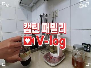 [캡틴] 패밀리 V-log | 오디션 전날 밤 #조은별