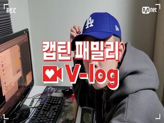 [캡틴] 패밀리 V-log | 오디션 전날 밤 #최민서