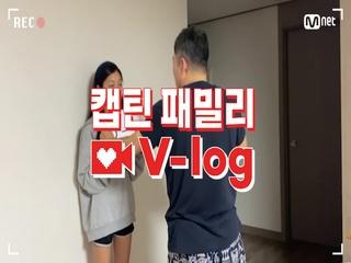 [캡틴] 패밀리 V-log | 오디션 전날 밤 #최정은