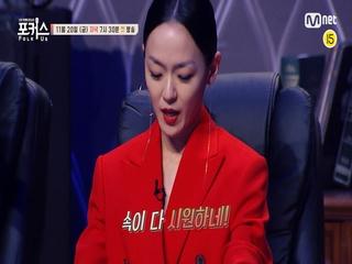 [예고/1회] '속이 다 시원하네!' 김윤아를 벌떡 일어나게 만든 참가자는 누구?! l 11/20(금) 저녁 7시 30분 첫방송