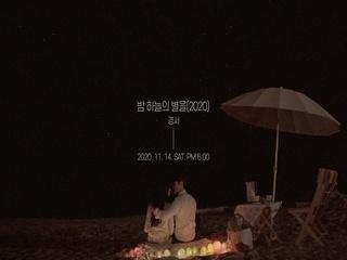 밤 하늘의 별을 (2020) (Teaser)