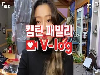 [캡틴] 패밀리 V-log | 오디션 전날 밤 #유다원