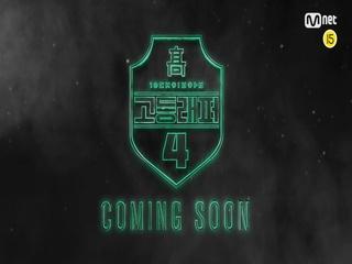 [고등래퍼4] COMING SOON