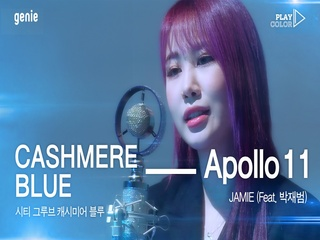 [PLAY COLOR] JAMIE (제이미) - Apollo 11 feat. Jay Park