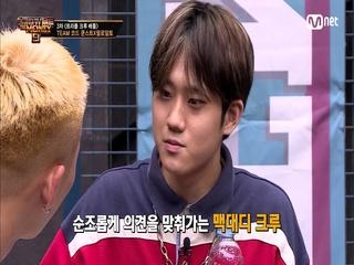 [5회] 화기애애 + 반전 매력의 맥대디 크루 (feat. 병웅이의 파이팅)