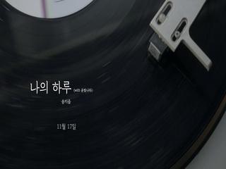 나의 하루 (With 윤빛나라) (Teaser)