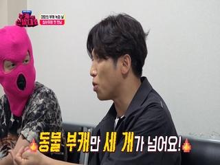 부캐 선발대회 1화
