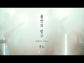 먼지 (MV Teaser)
