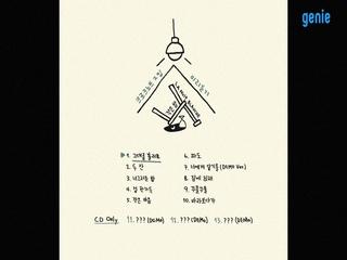 크로크노트 - [작은 밤] Album Preview