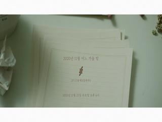 2020년 11월 어느 가을밤 (Teaser 1)