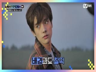 [2회] ♨열정 풀장착♨ 에너지 뿜뿜하는 ENHYPEN 첫 촬영기 >_<