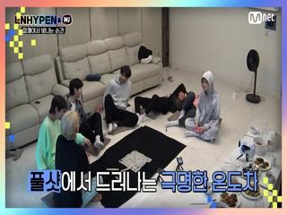 [2회] (초토화!!) 예능신 강림한 윷놀이 게임!