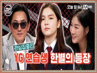 [캡틴/1회선공개] '연예인 아니야?' 네임드 YG 연습생의 등장?! l 오늘 밤 9시 첫방송